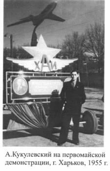КУКУЛЕВСКИЙ Александр, ХАИ, ФДЛА, 1958 г. выпуска. На первомайской демонстрации