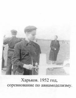 КУКУЛЕВСКИЙ Александр, ХАИ, ФДЛА, 1958 г. выпуска. Соревнование по аивамоделизму