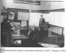 КУКУЛЕВСКИЙ Александр, ХАИ, ФДЛА, 1958 г. выпуска. На защите дипломного проекта
