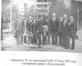 КУКУЛЕВСКИЙ Александр, ХАИ, ФДЛА, 1958 г. выпуска. 25 лет окончания ХАИ