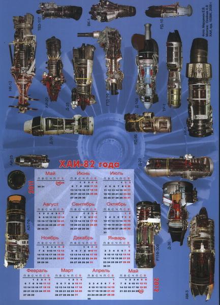 Календарь ХАИ 2011