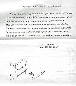 Книга о Муравченко  - разрешение