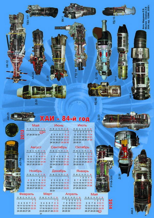 Календарь ХАИ 2013