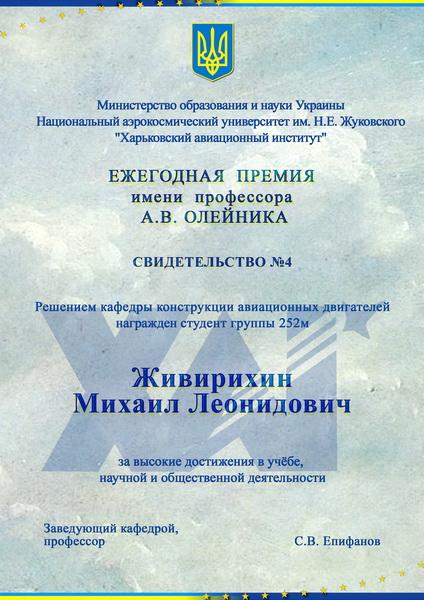 Сертификат № 4 премии им. проф. Олейника А.В.