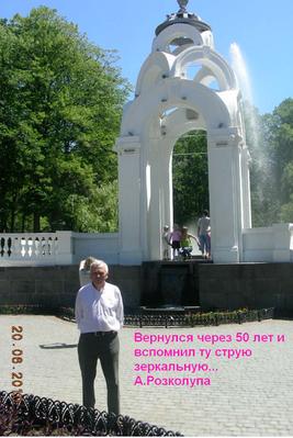 Розколупа Анатолий ХАИ