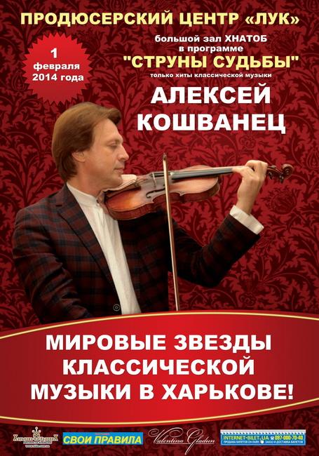 Кошванец Алексей афиша
