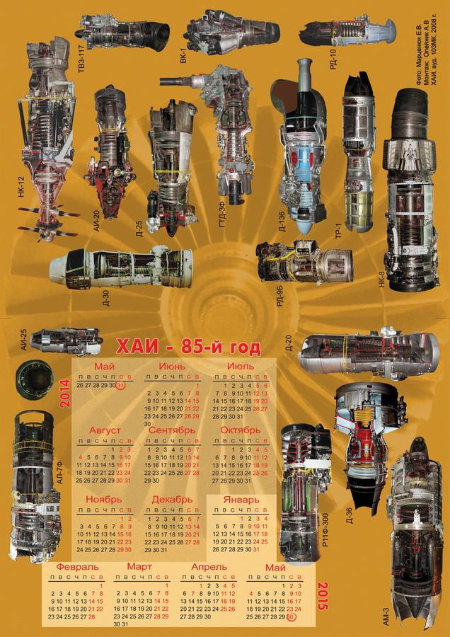 Календарь ХАИ 85-й год