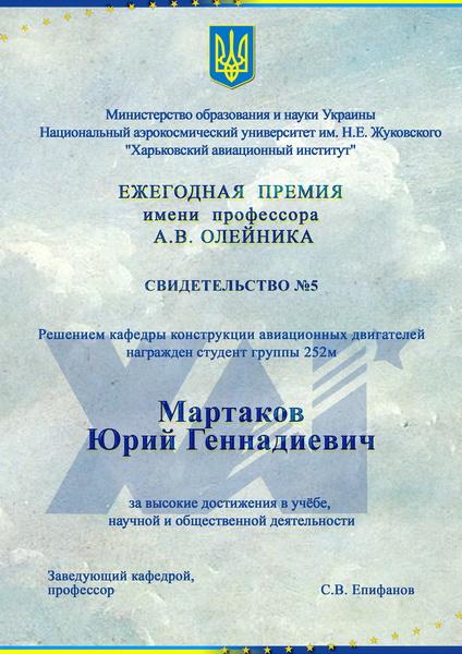 Сертификат № 5