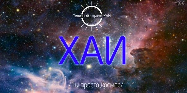 ХАИ-космос