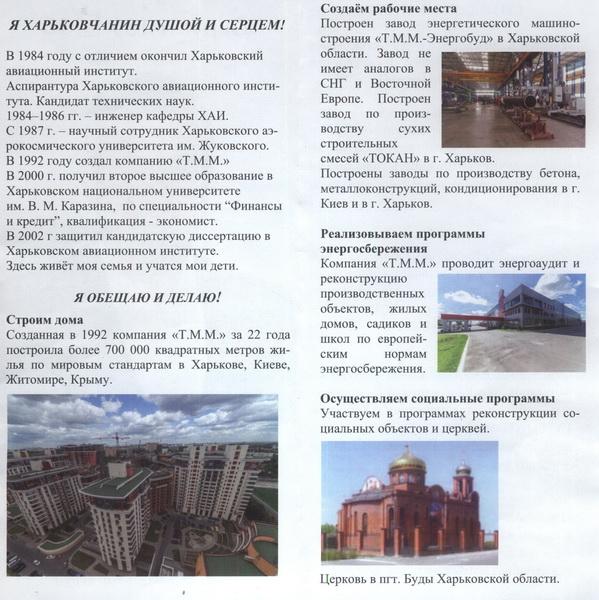 Толмачев Н.Г. ХАИ