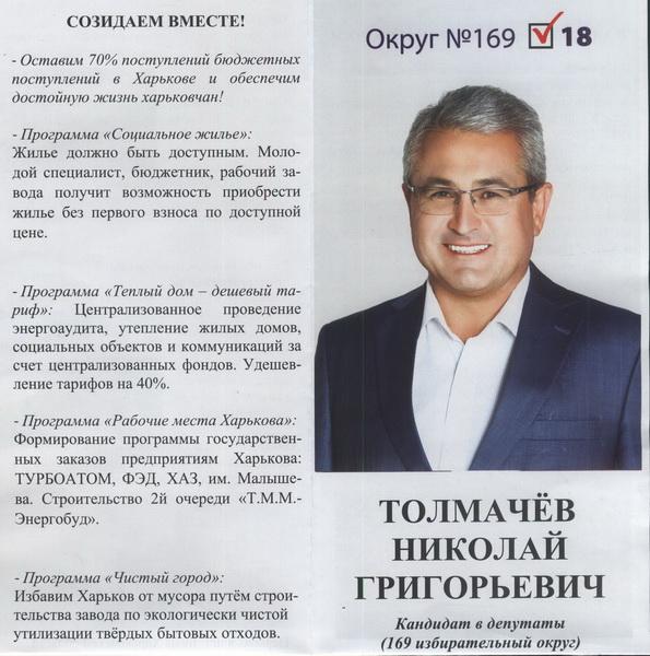 Толмачев Н.Г.
