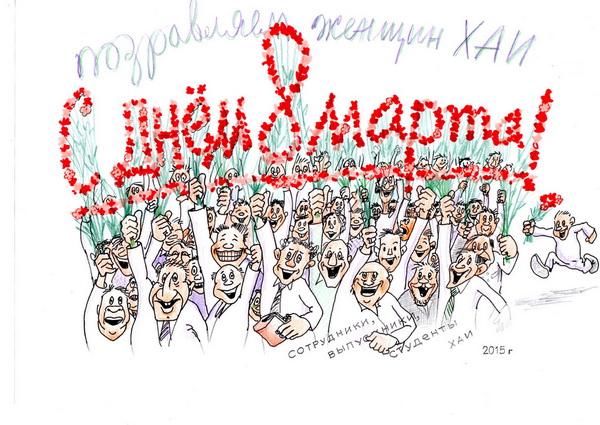 Поздравление от Ермолаева В.