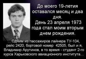 Арутинов Владимир ХАИ
