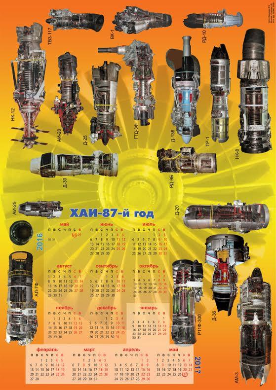 Календарь ХАИ-87