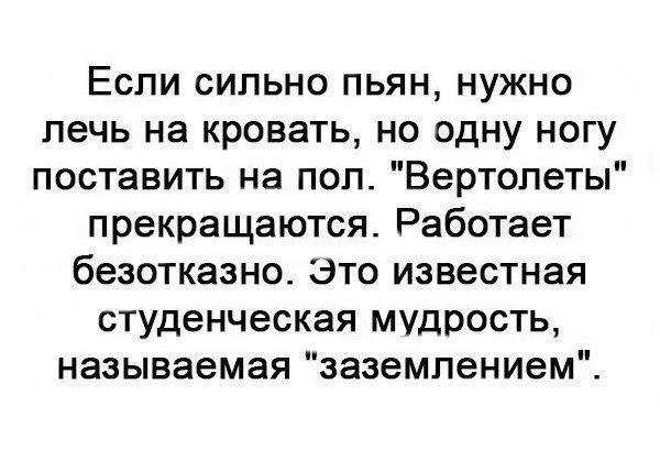 """Рецепт от """"вертолетов"""""""