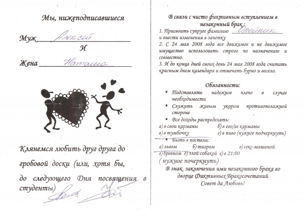 Брачный контракт,  ХАИ-2008