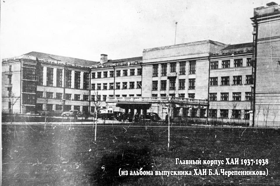 Главный корпус 1937 г.