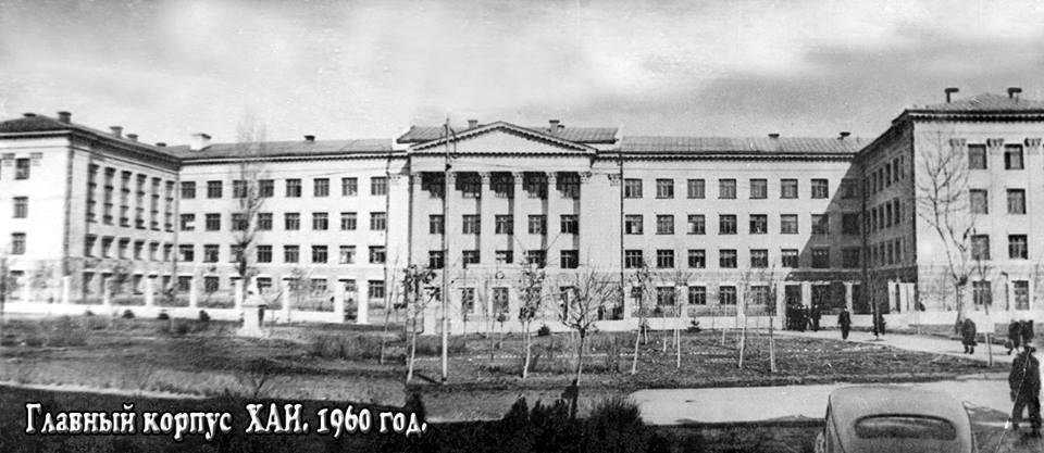 Главный корпус ХАИ 1960 г.