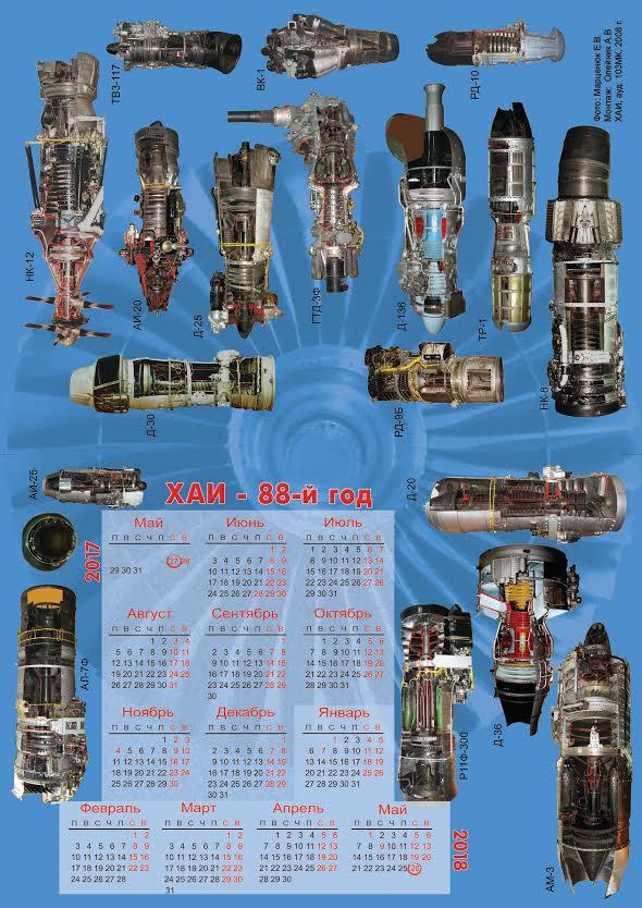 Календарь ХАИ 88-й год