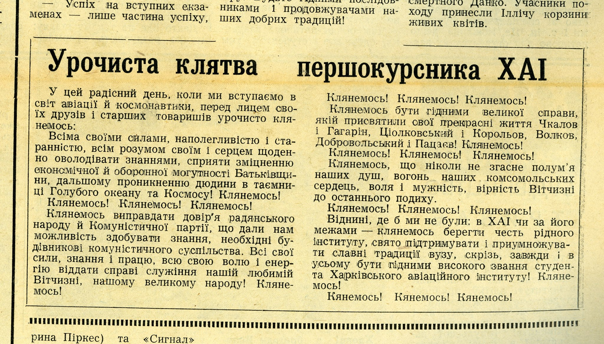 Клятва 1971 г. ХАИ