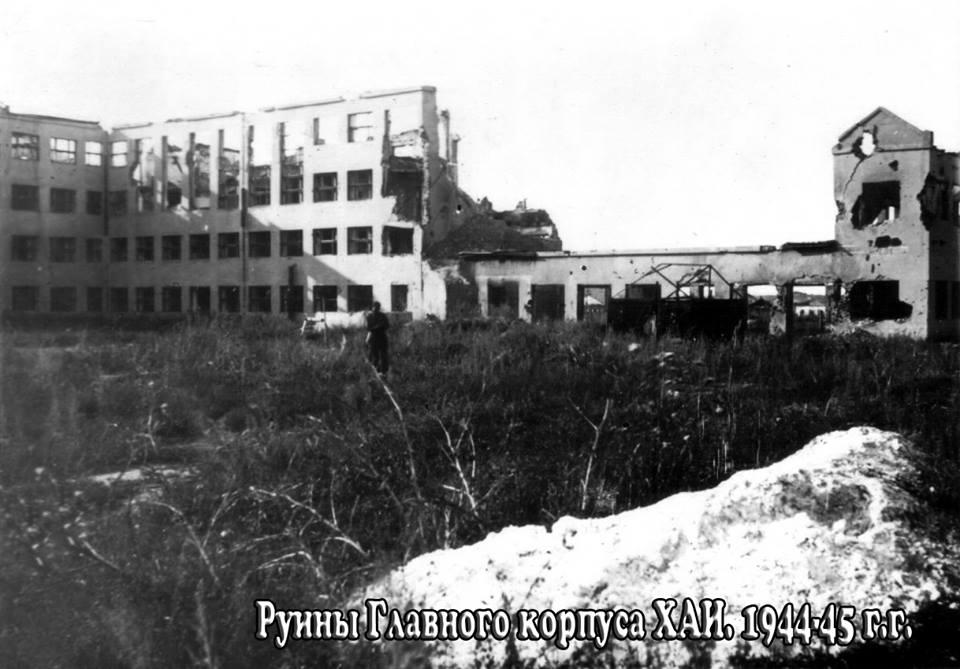 Главный корпус ХАИ 44-45 гг.